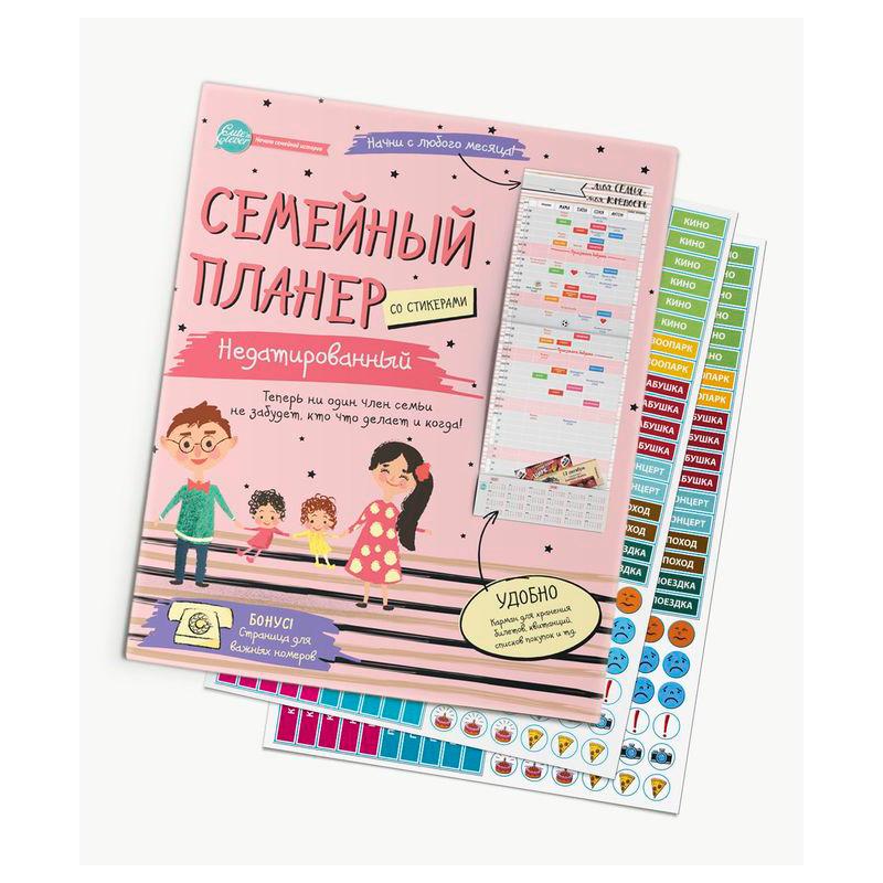 Календарь-планер Cute&amp;#039;n Clever не датированный с наклейками<br>