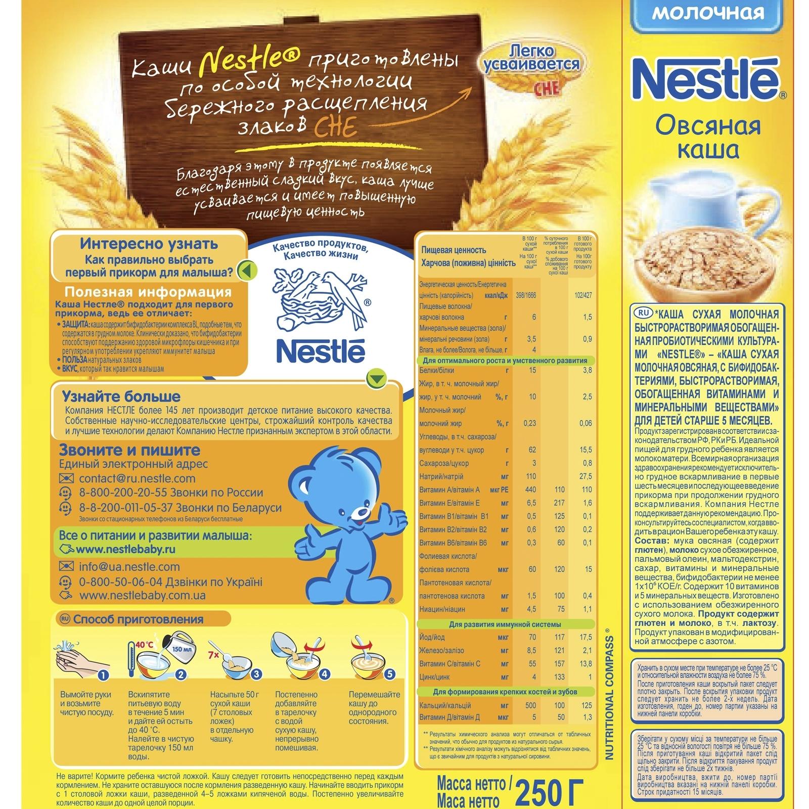 ���� Nestle �������� 250 �� ������� (1 �������)