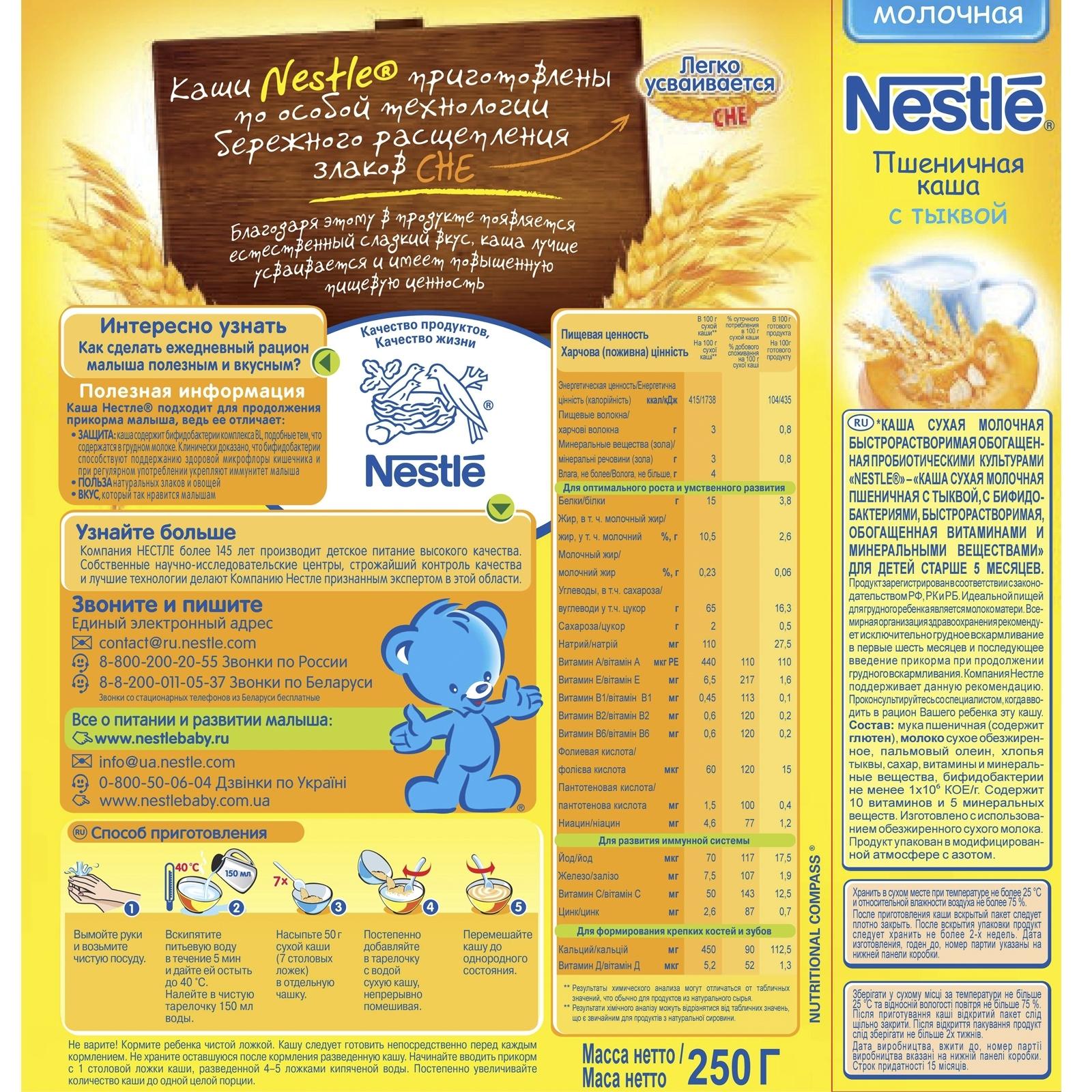 ���� Nestle �������� 250 �� ��������� � ������ (1 �������)