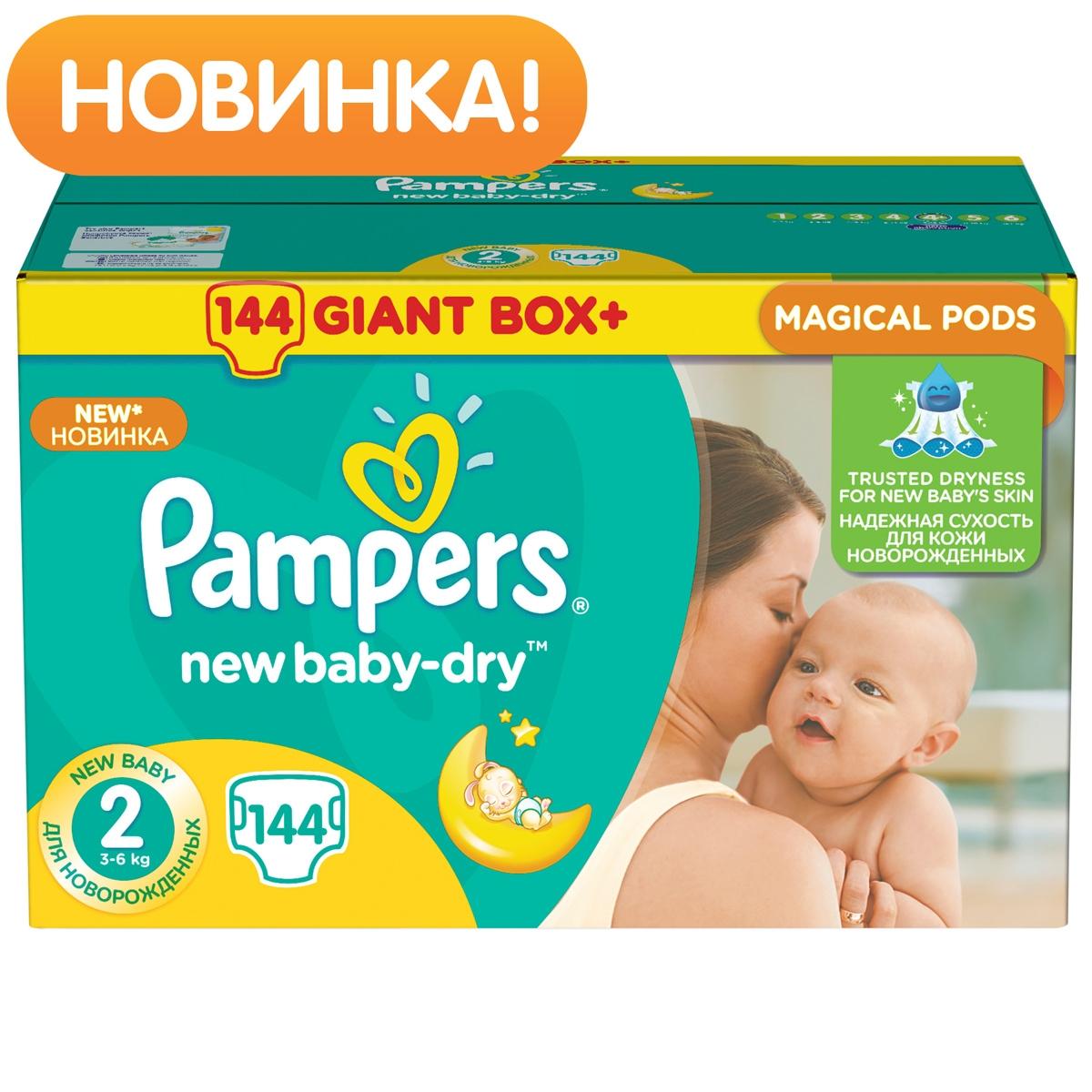 Подгузники Pampers New Baby Mini 3-6 кг (144 шт) Размер 2<br>