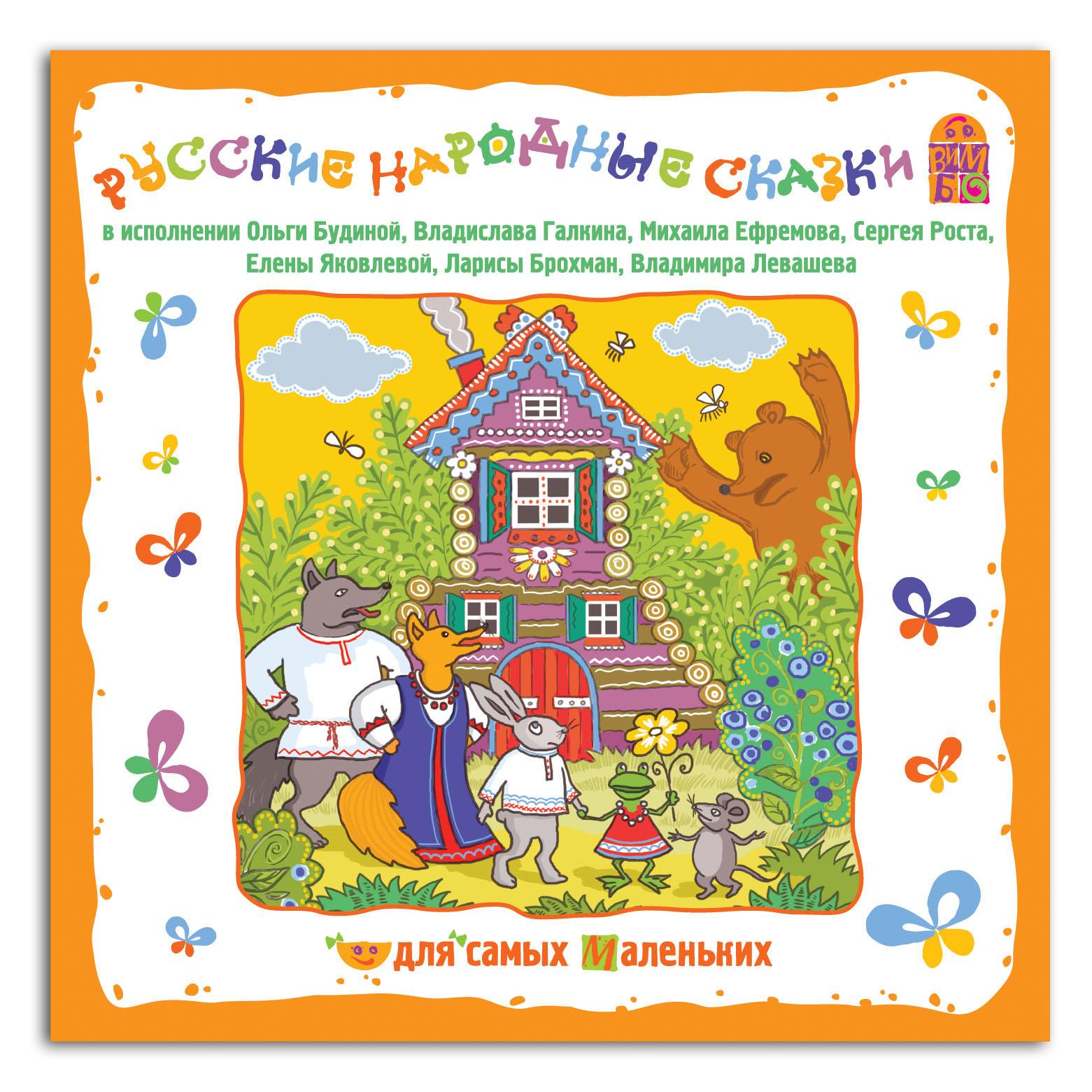 CD Вимбо Для самых маленьких Русские народные сказки<br>