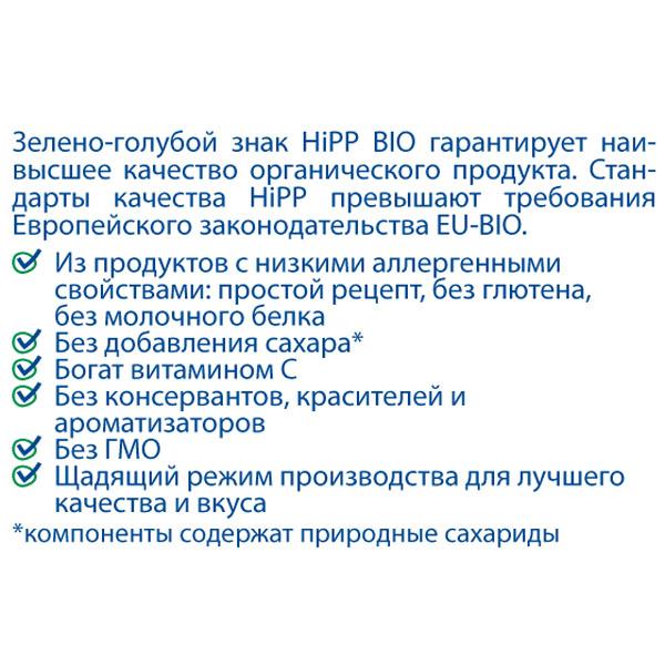 ���� Hipp ��������� 80 �� ������ (� 4 ���)