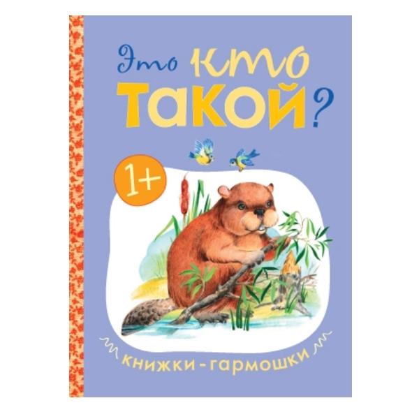 Книжка-гармошка Школа семи гномов Это кто такой?<br>