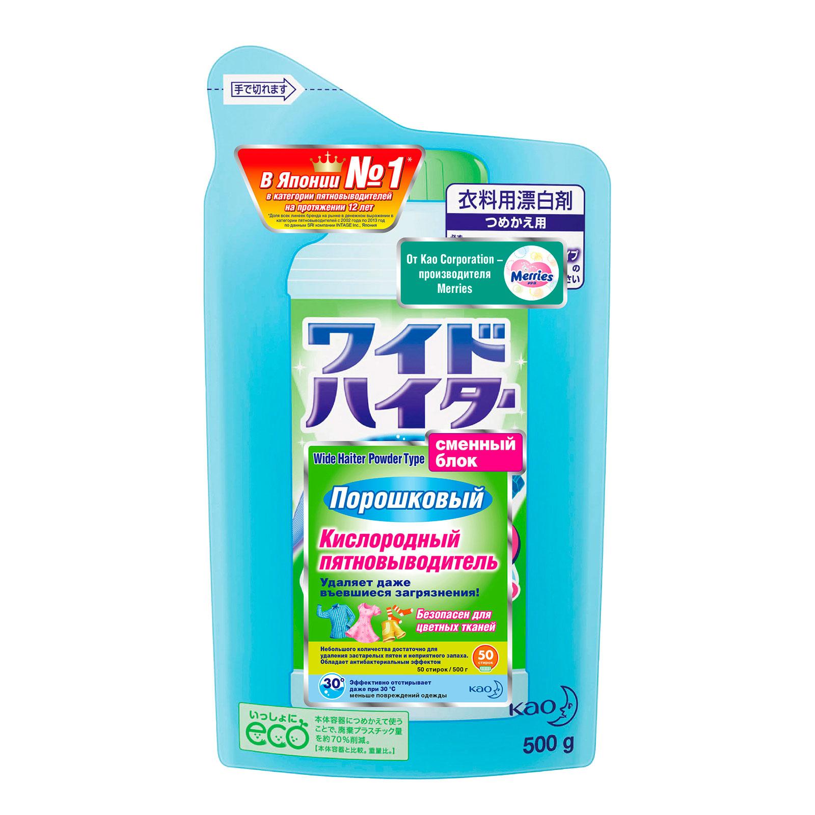 Пятновыводитель KAO ATTACK WIDE HAITER порошковый Powder Type сменный блок 500 г<br>