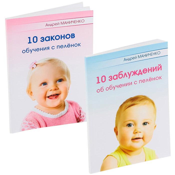 Книга Умница 10 законов и заблуждений