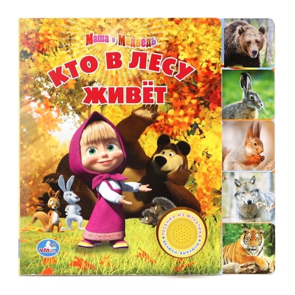 Книга Умка с закладками Маша и Медведь Кто в лесу живет<br>