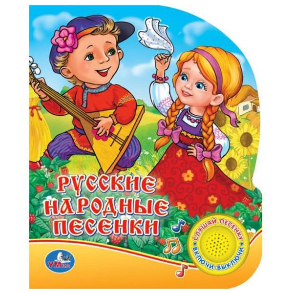 Книга Умка с 1 звуковой кнопкой Русские народные песенки<br>