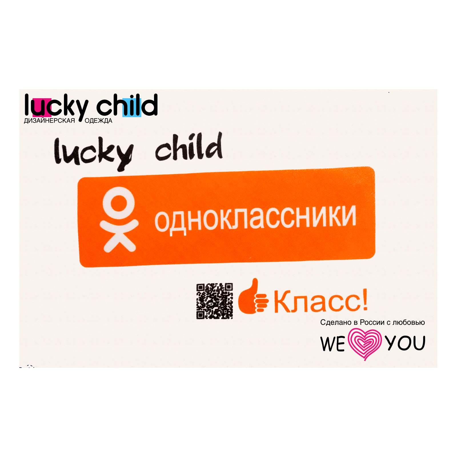 ���������� Lucky Child � �������� ������������� ������ 56