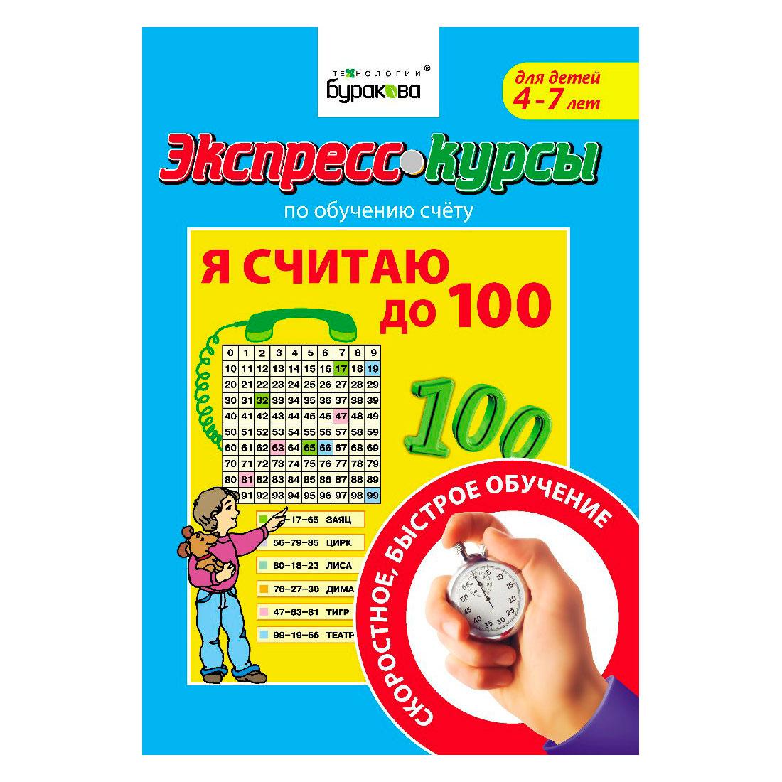 Экспресс-курсы Технологии Буракова Я считаю до 100<br>