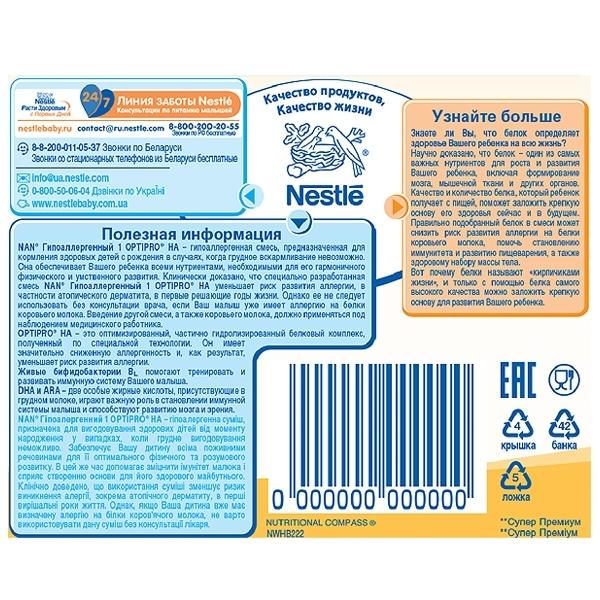 �������� ����� Nestle NAN Premium ��������������� 400 �� �1 (� 0 ���)