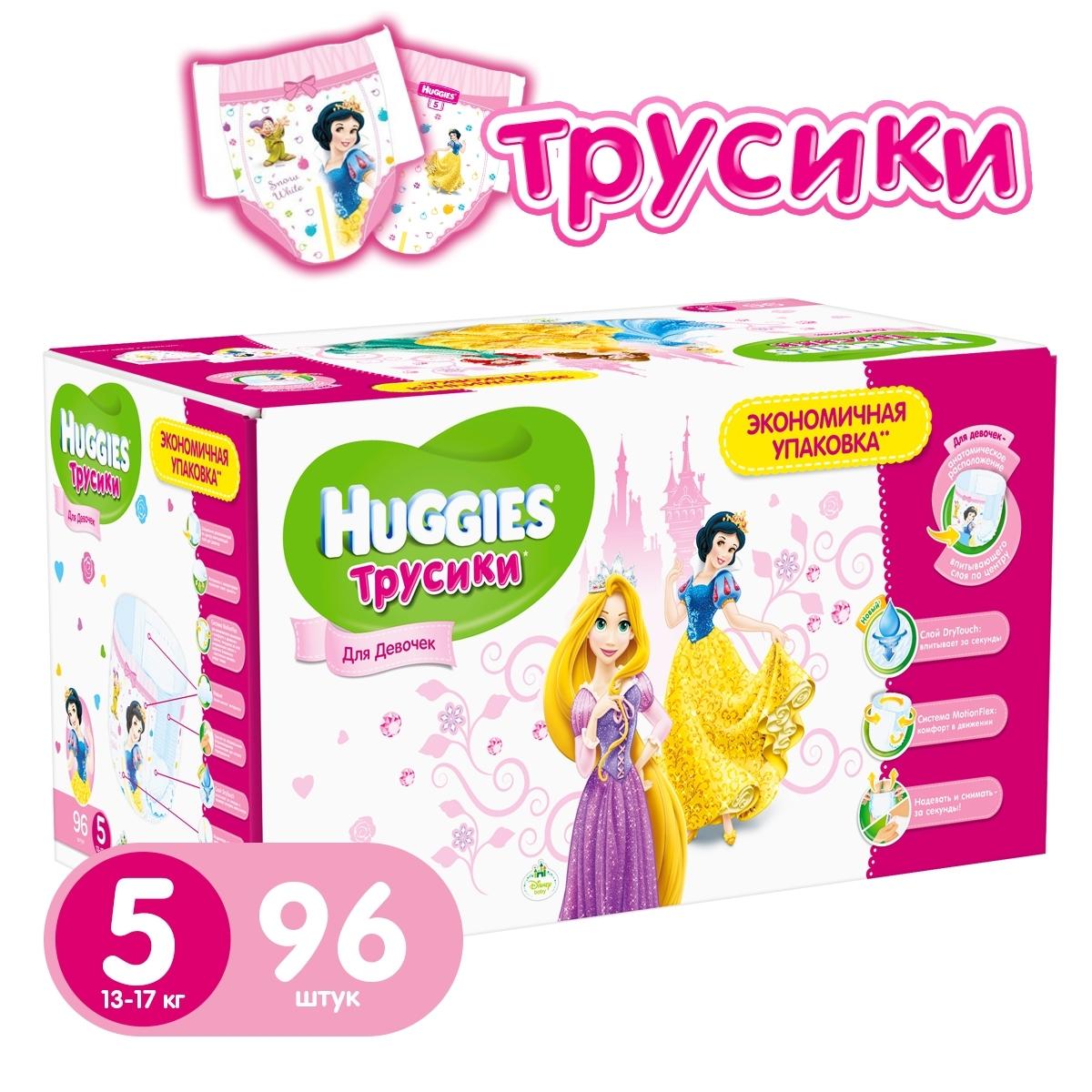 Трусики Huggies для девочек 13-17 кг (96 шт) Размер 5<br>