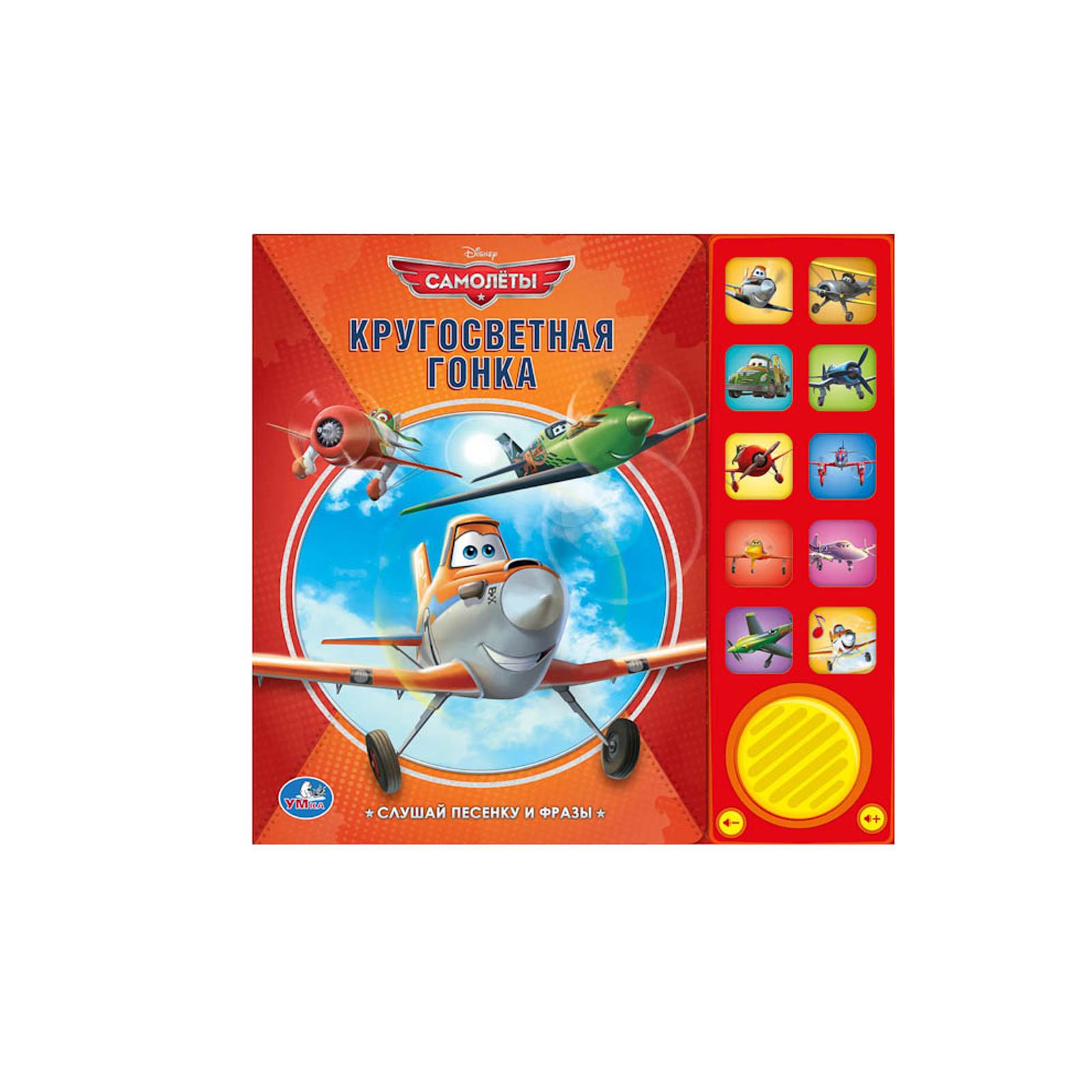 Книги по мультфильмам Самолеты Кругосветная гонка<br>