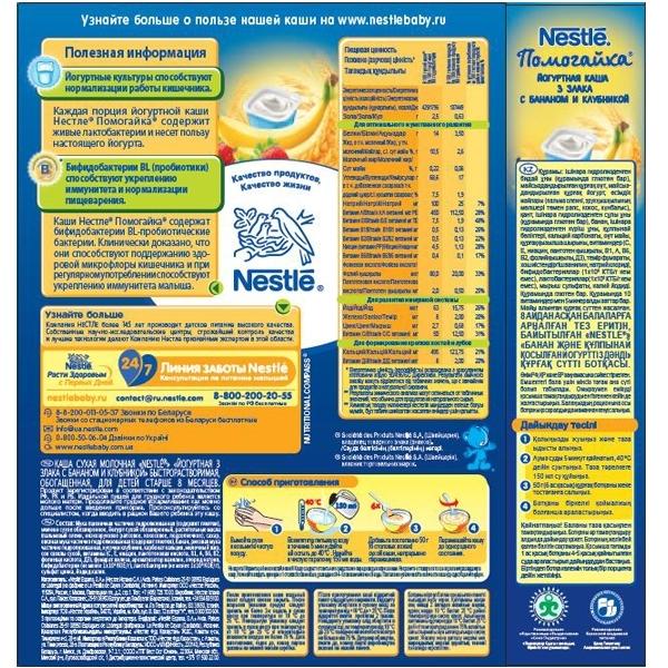 Каша Nestle Помогайка молочная йогуртная 200 гр 3 злака с бананом и клубникой (с 8 мес)