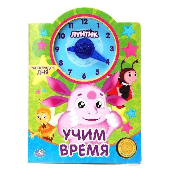 Книга Умка с песнями Лунтик Учим время<br>