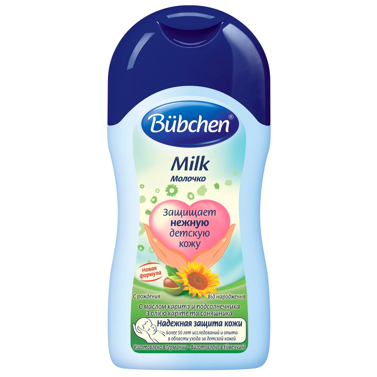 Молочко Bubchen увлажняющее 200 мл  с маслами каритэ и подсолнечника<br>