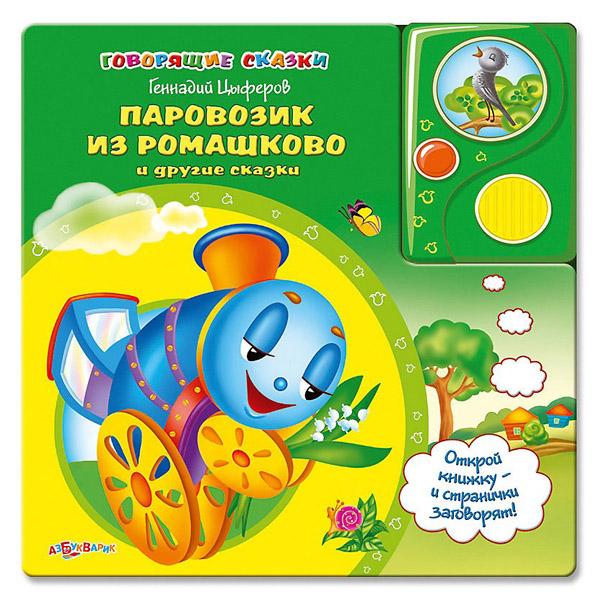 Книга Азбукварик Говорящие сказки Паровозик из Ромашково<br>