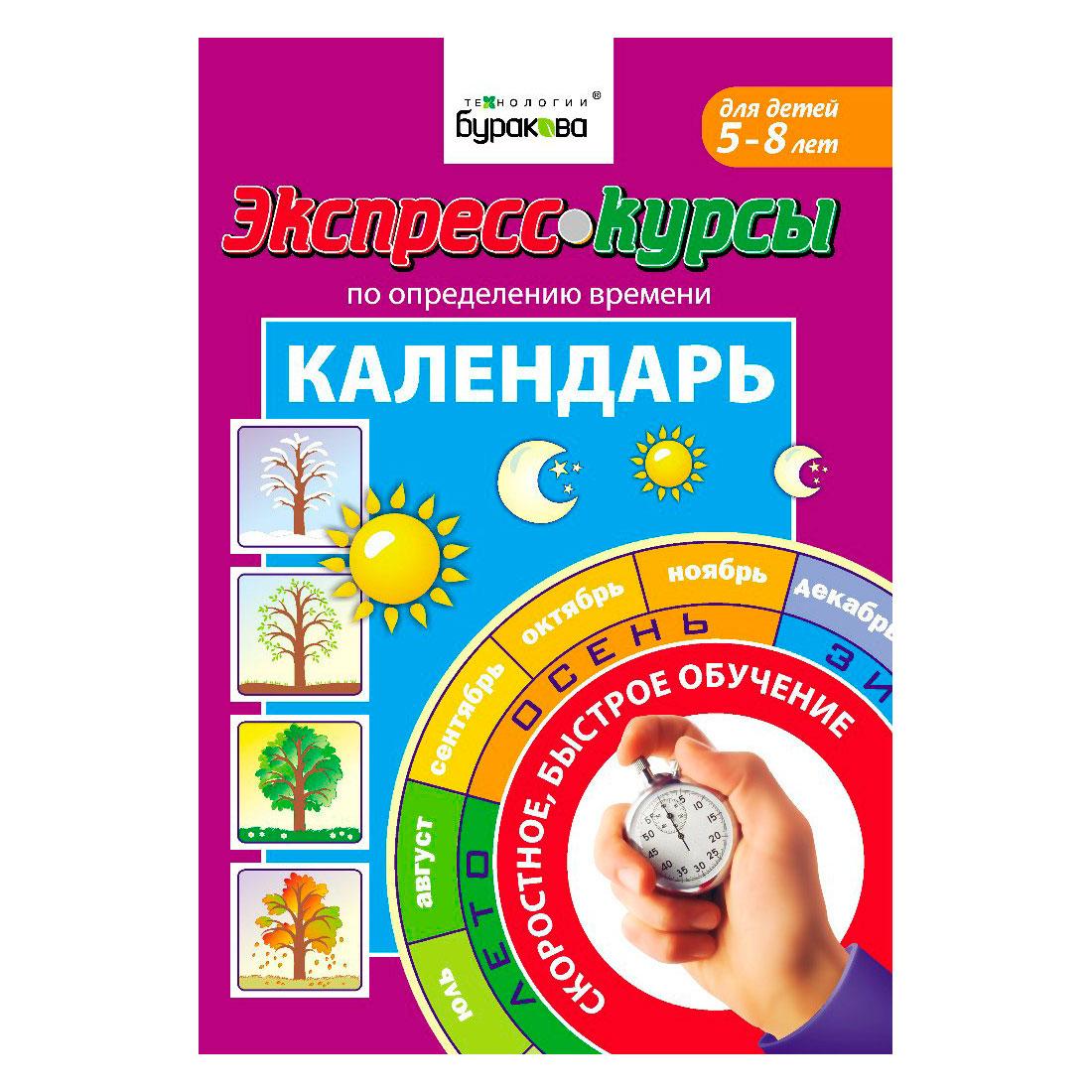 Экспресс-курсы Технологии Буракова Календарь<br>