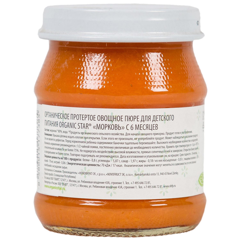 Пюре Organic Star овощное 100 гр Морковь (с 6 мес)