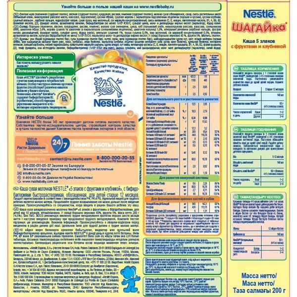���� Nestle ������� �������� 200 �� 5 ������ � �������� � ��������� (� 12 ���)