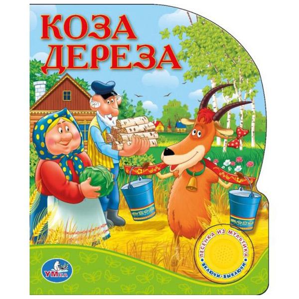 Книга Умка с 1 звуковой кнопкой Русские народные сказки Коза Дереза
