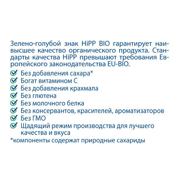 ���� Hipp ��������� 80 �� ����� (� 6 ���)