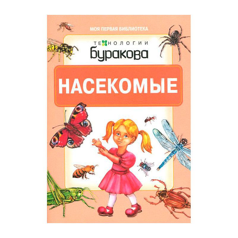 Книга для малышей Технологии Буракова Моя первая библиотека Насекомые<br>