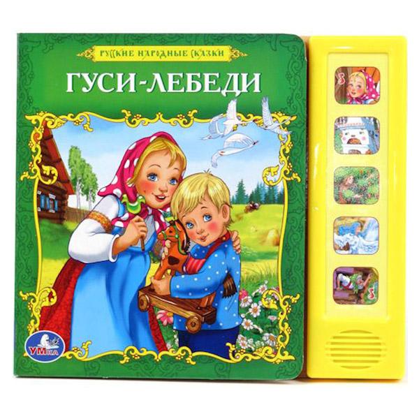 Книга Умка с 5 звуковыми кнопками Русские народные сказки Гуси-Лебеди<br>