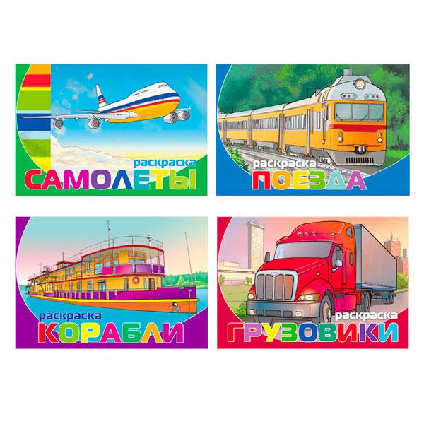 """Раскраска БИ ДЖИ """"Транспорт"""" (8л.) от Младенец.ru"""