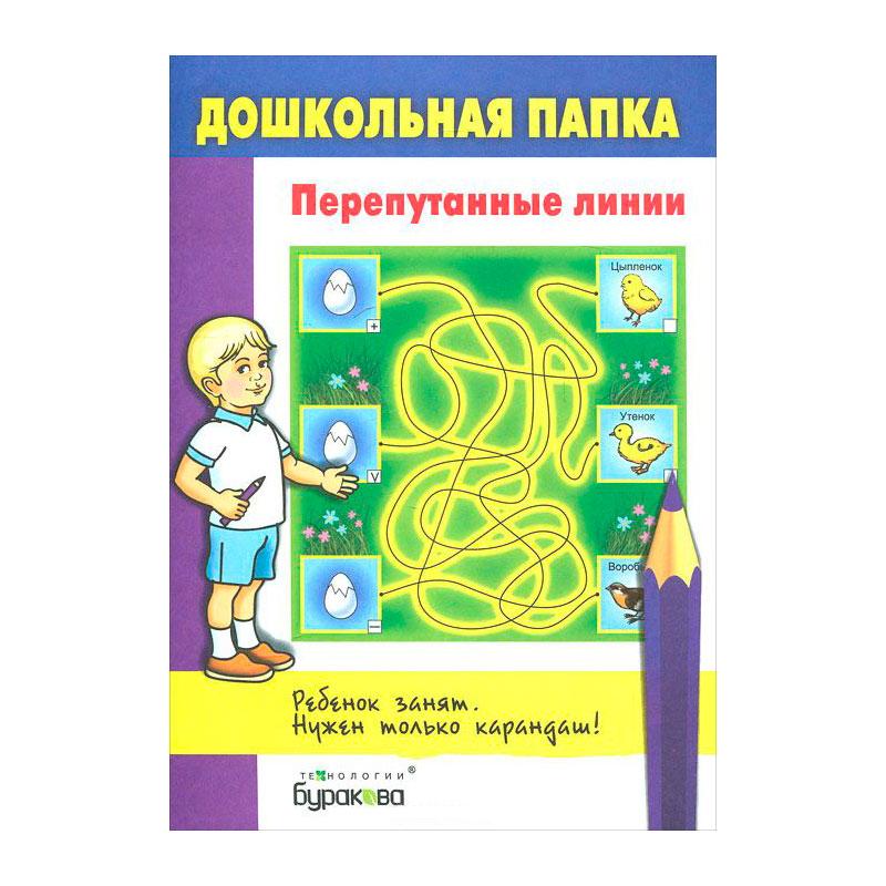 Дошкольная папка Технологии Буракова Перепутанные линии<br>