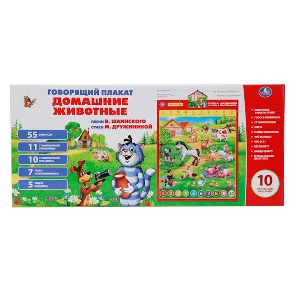 Обучающий плакат Умка На ферме в Простоквашино Стихи М.Дружининой