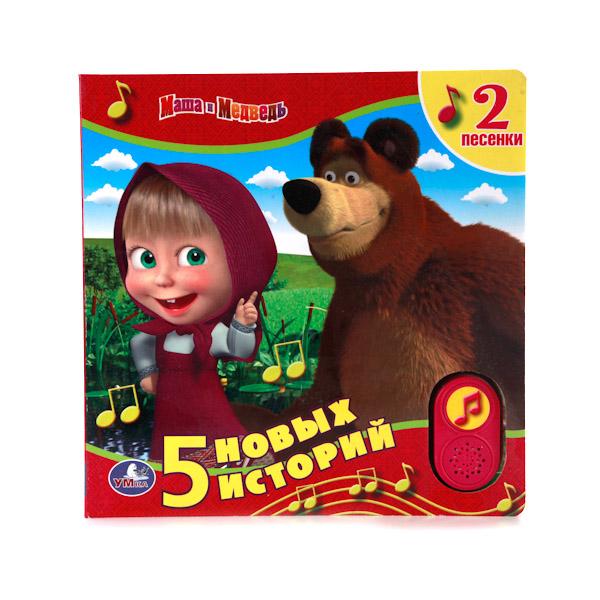 Книга Умка с 2 звуковыми кнопками Маша и Медведь 5 историй про Машу<br>