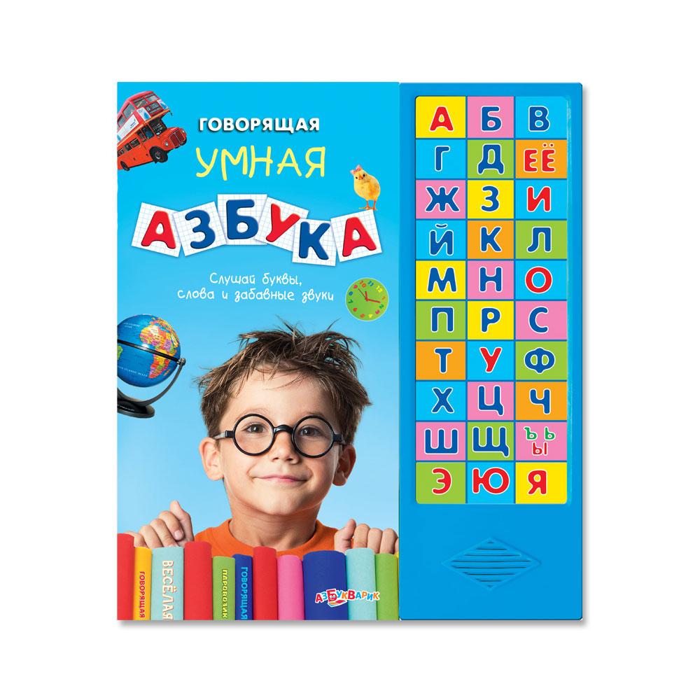 Книга Азбукварик Говорящая азбука Умная