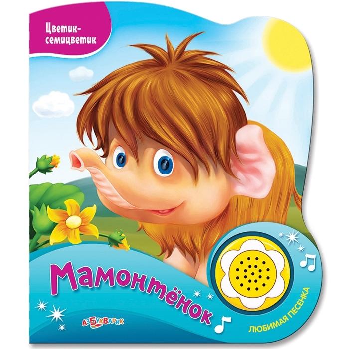 Книга Азбукварик Цветик-семицветик Мамонтенок<br>
