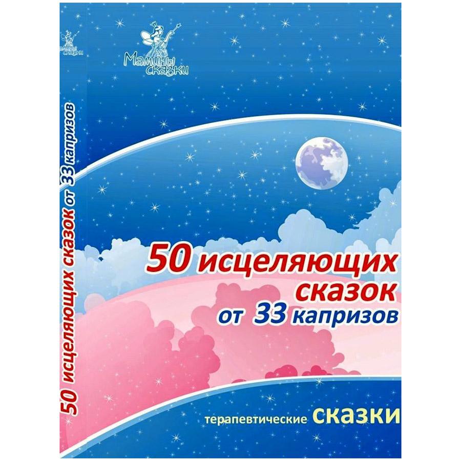 Книга Умница 50 сказок для исцеления капризов<br>