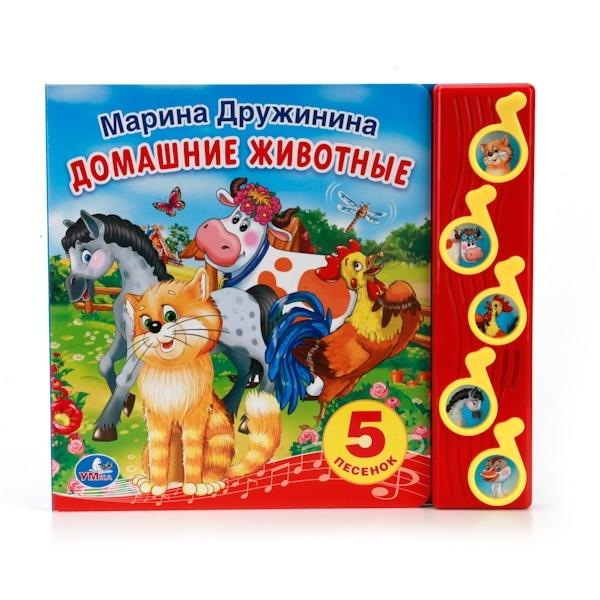 Книга Умка с 5 звуковыми кнопками М. Дружинина Домашние животные<br>