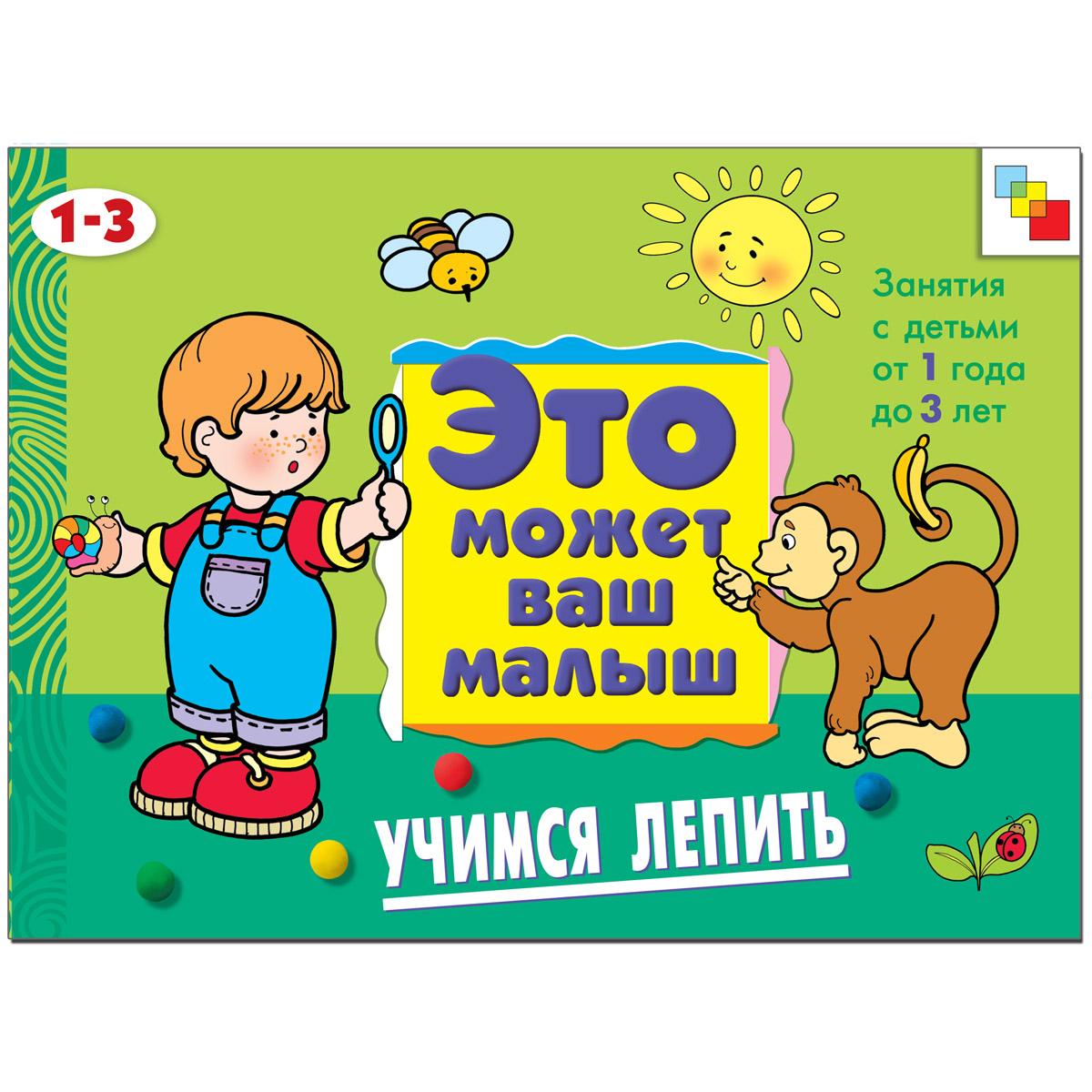 Художественный альбом для занятий с детьми 1-3 лет. Это может ваш малыш Учимся лепить<br>