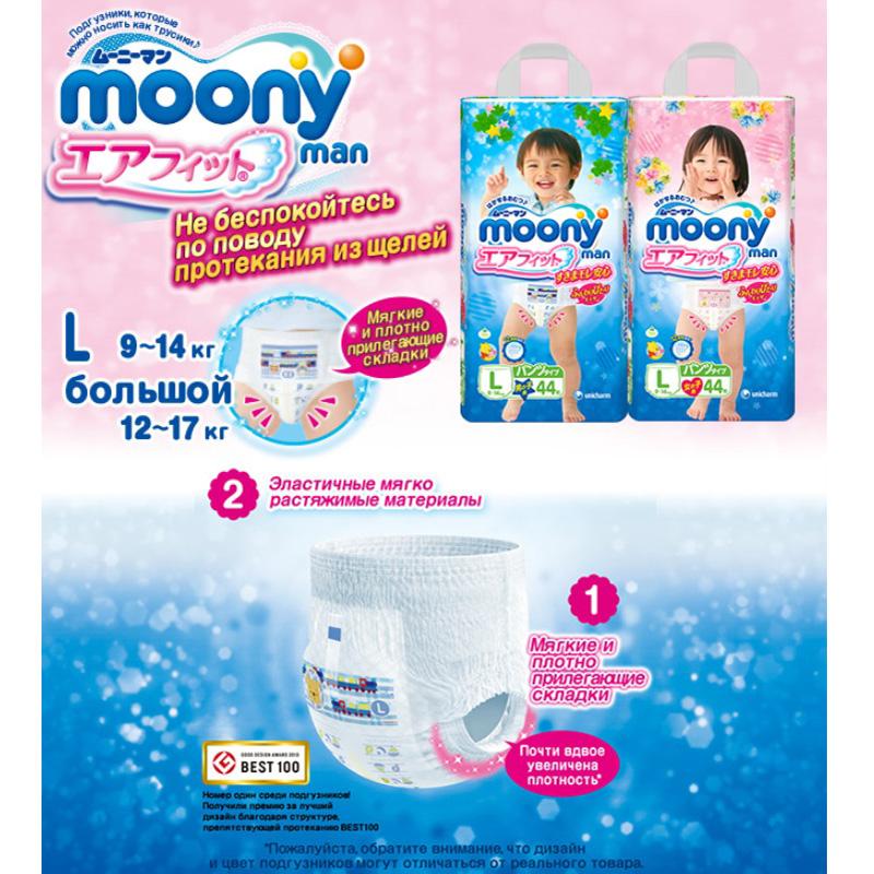 ������� Moony ��� ��������� 9-14 �� (44 ��) ������ L