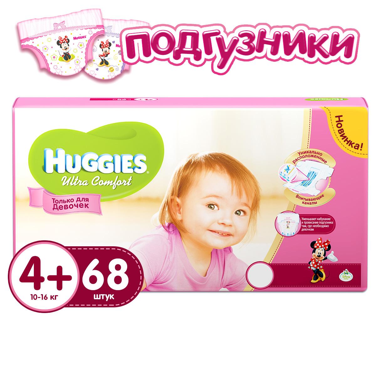 Подгузники Huggies Ultra Comfort Giga Pack для девочек 10-16 кг (68 шт) Размер 4+<br>