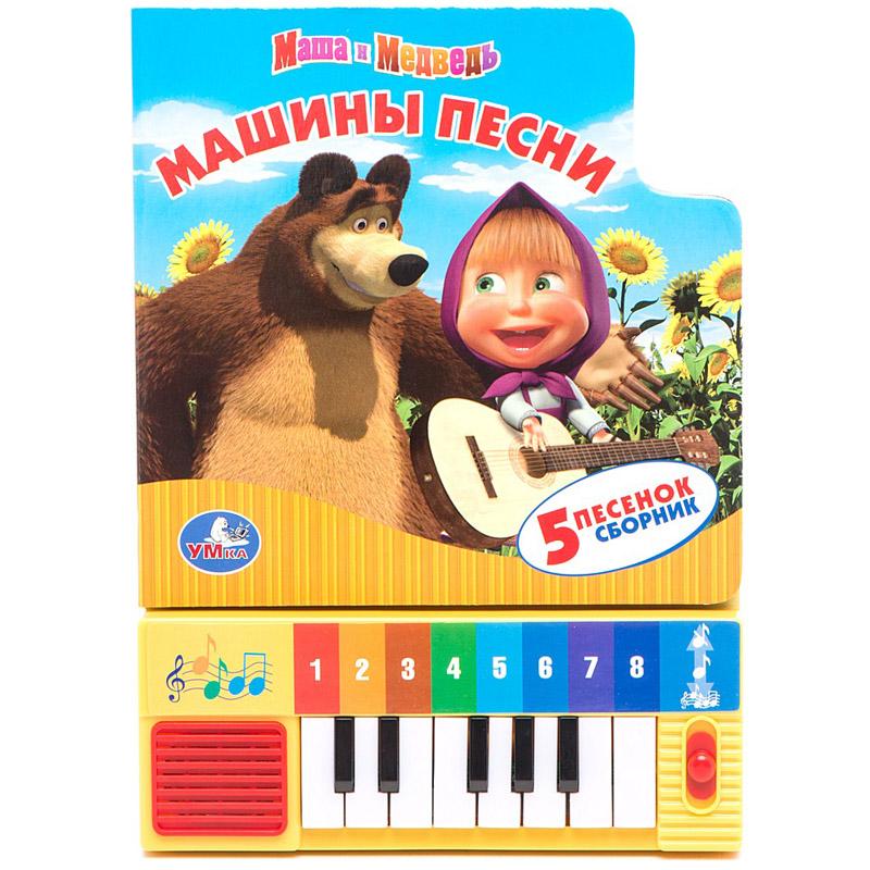 Книга-пианино Умка Маша и Медведь Машины песни<br>