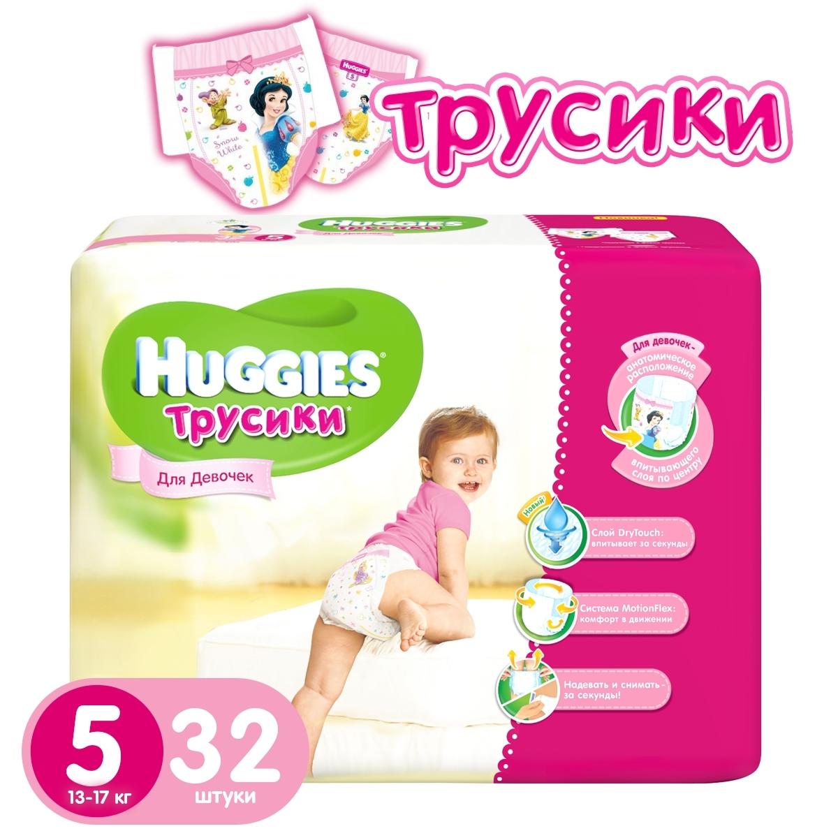 Трусики Huggies для девочек 13-17 кг (32 шт) Размер 5<br>