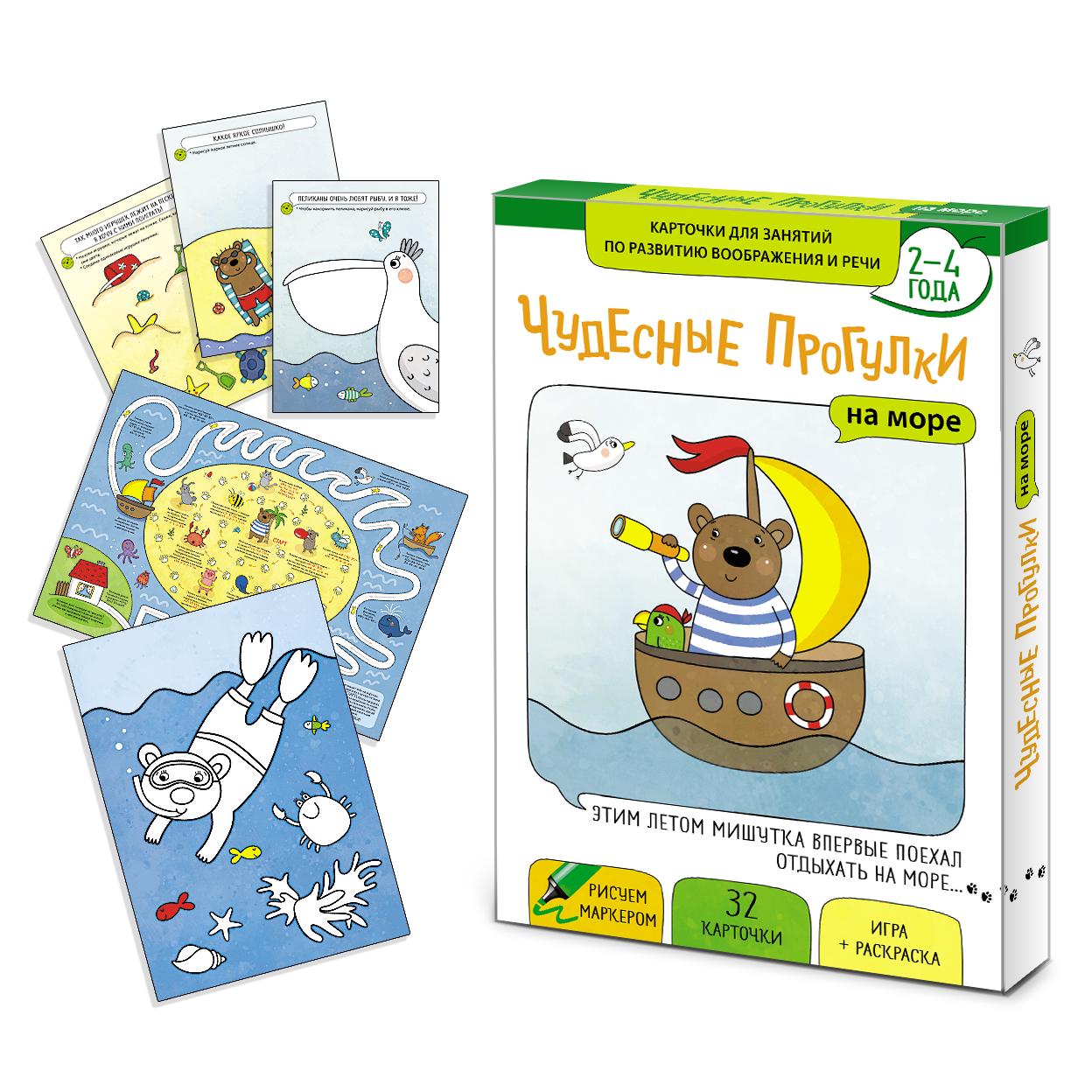 Карточки для занятий Маленький гений Чудесные прогулки  На море<br>