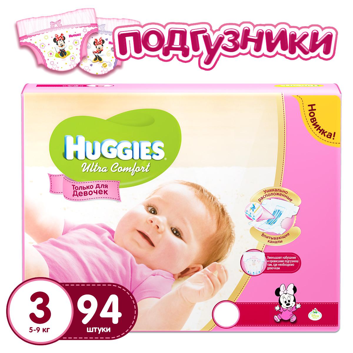 Подгузники Huggies Ultra Comfort Giga Pack для девочек 5-9 кг (94 шт) Размер 3<br>
