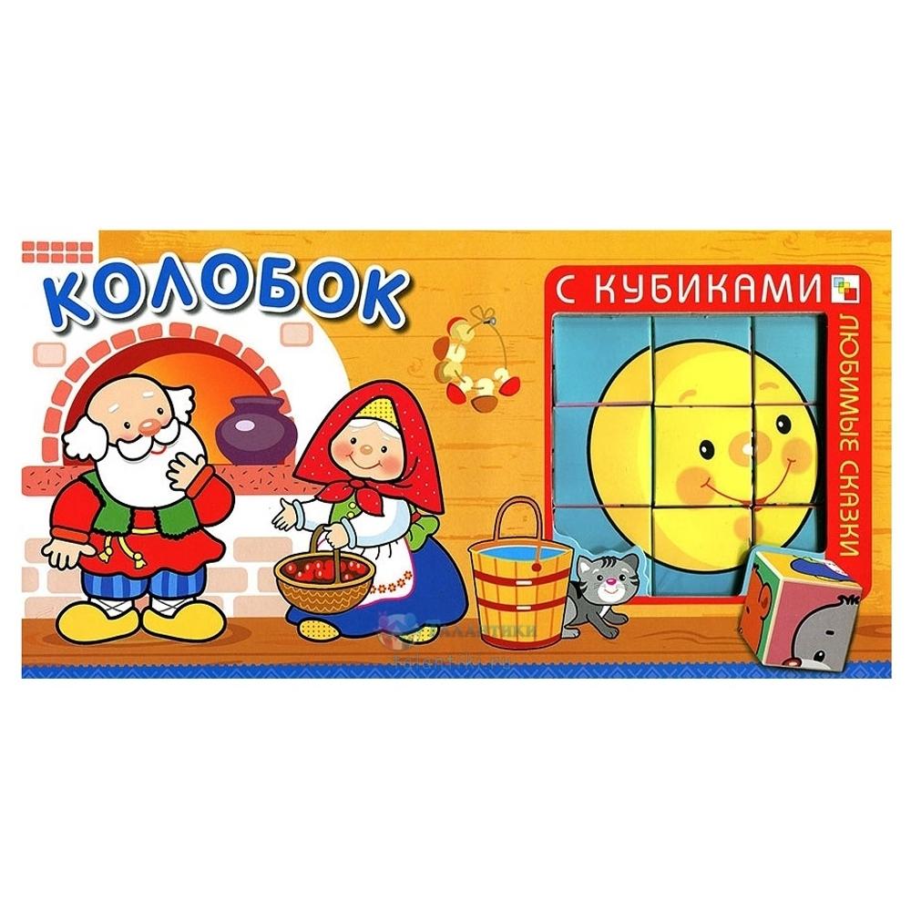 Любимые сказки с кубиками Школа семи гномов Колобок<br>