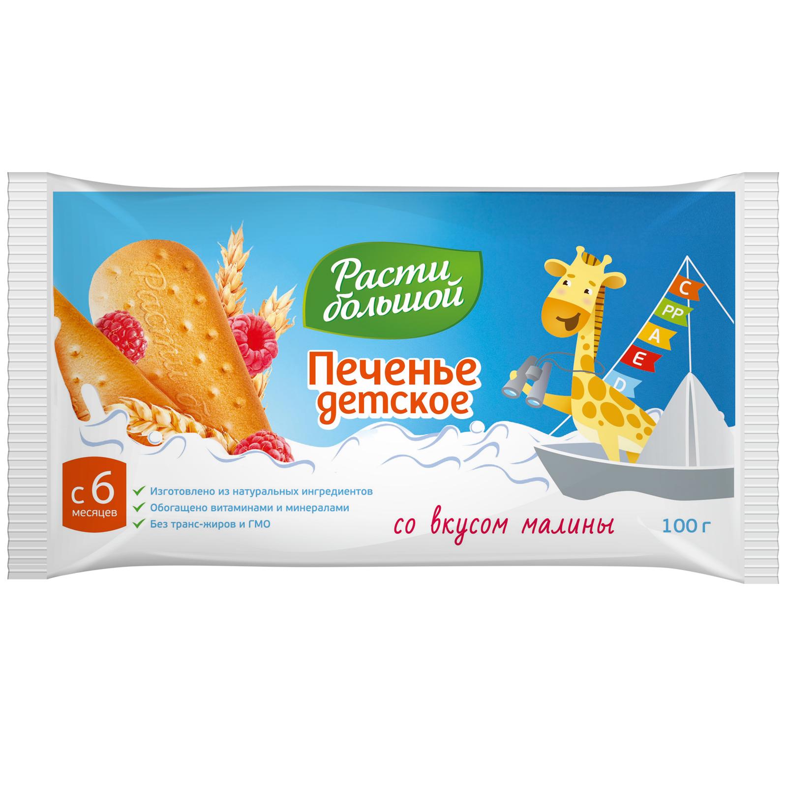 Печенье Расти Большой с 6 мес 100 гр С малиной