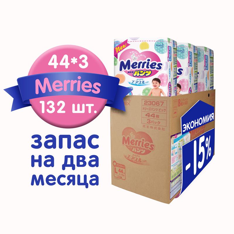 Трусики Merries Мегапак 9-14 кг (44*3 шт) размер L<br>