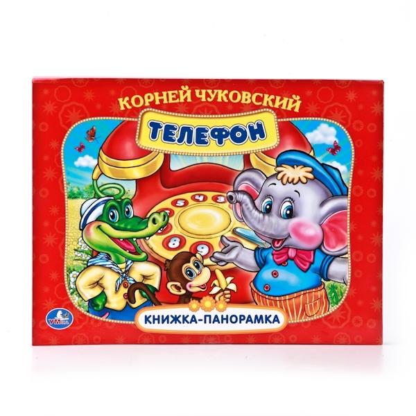 Книжка-Панорамка Умка К. Чуковский Телефон