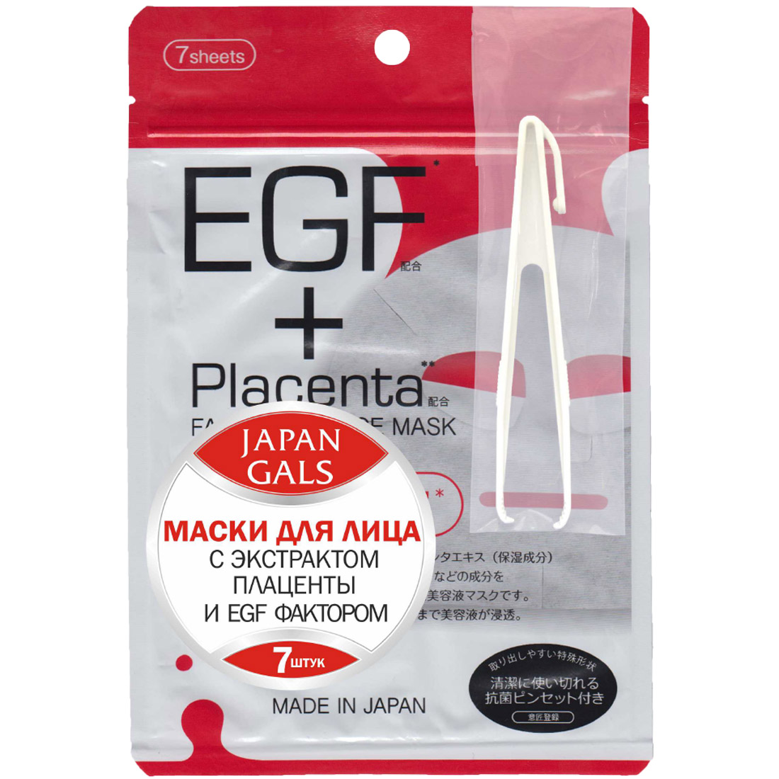 ����� ��� ���� Japan Gals (7 ��) � ��������� � EGF �������� Facial Essence Mask