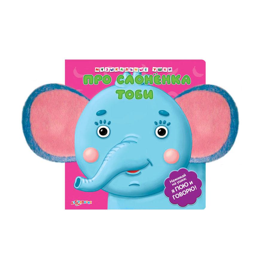 Книга Азбукварик Музыкальные ушки Про слоненка Тоби<br>