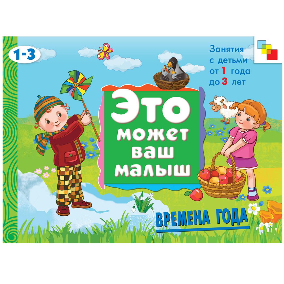 Художественный альбом для занятий с детьми 1-3 лет. Это может ваш малыш Времена года<br>