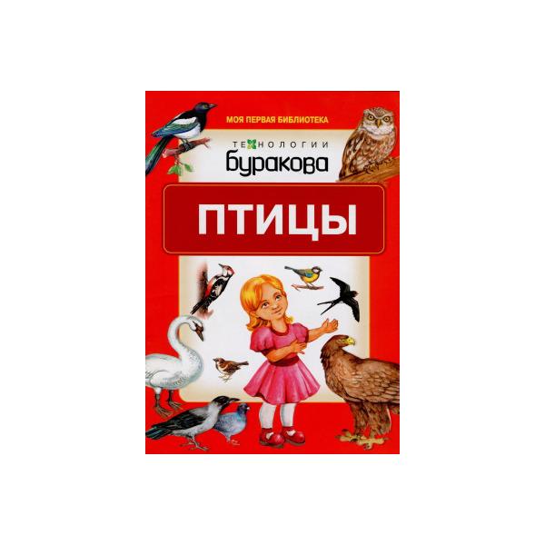 """Книга для малышей Технологии Буракова Моя первая библиотека """"Птицы"""""""